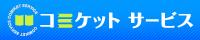コミケットサービス